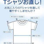 Tシャツのお直し