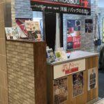 10月12日 アトレヴィ東中野店オープン!