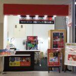 11月14日 ココウォーク店オープン!