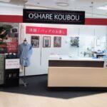 11月13日 チトセピア店オープン!