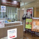 6月5日(金)ウイング高輪WEST店リニューアルオープン!