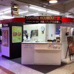 4月27日 イオン加古川店オープン!