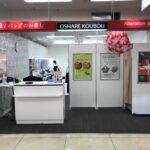 5月14日 イオン鴻池店オープン!
