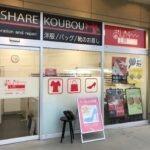 6月1日 ヨークベニマル須賀川南店オープン!