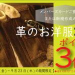 革の洋服のお直し・クリーニング ポイント3倍キャンペーン!